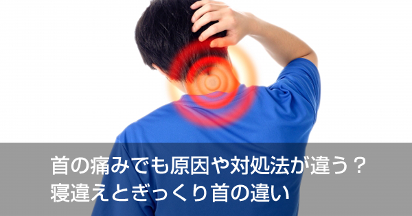 首の痛みの違い